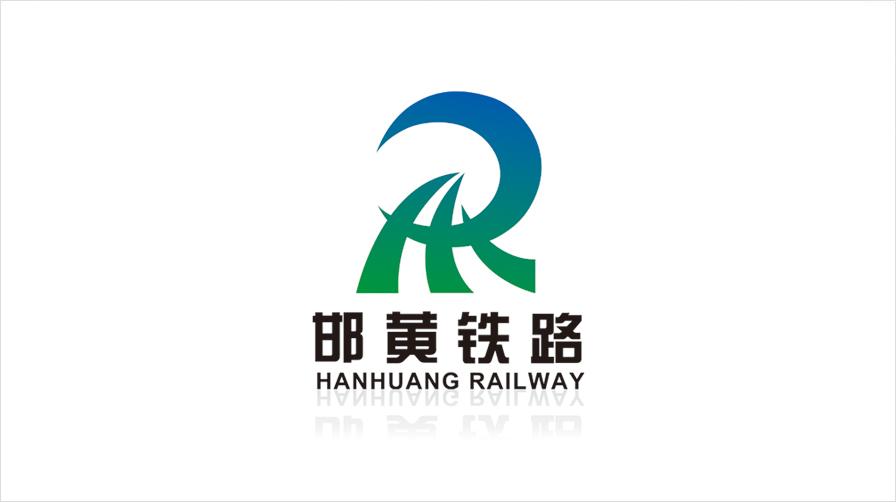 邯黄铁路-logo形象设计